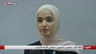 انتخابات الكويت.. لجان انتخابية مخصصة للنساء