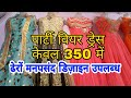 आज की सबसे पसंदीदा ड्रेस ।। Most Loved Dress for Girls ll Fancy Dress for Girl/Women ll Party Dress