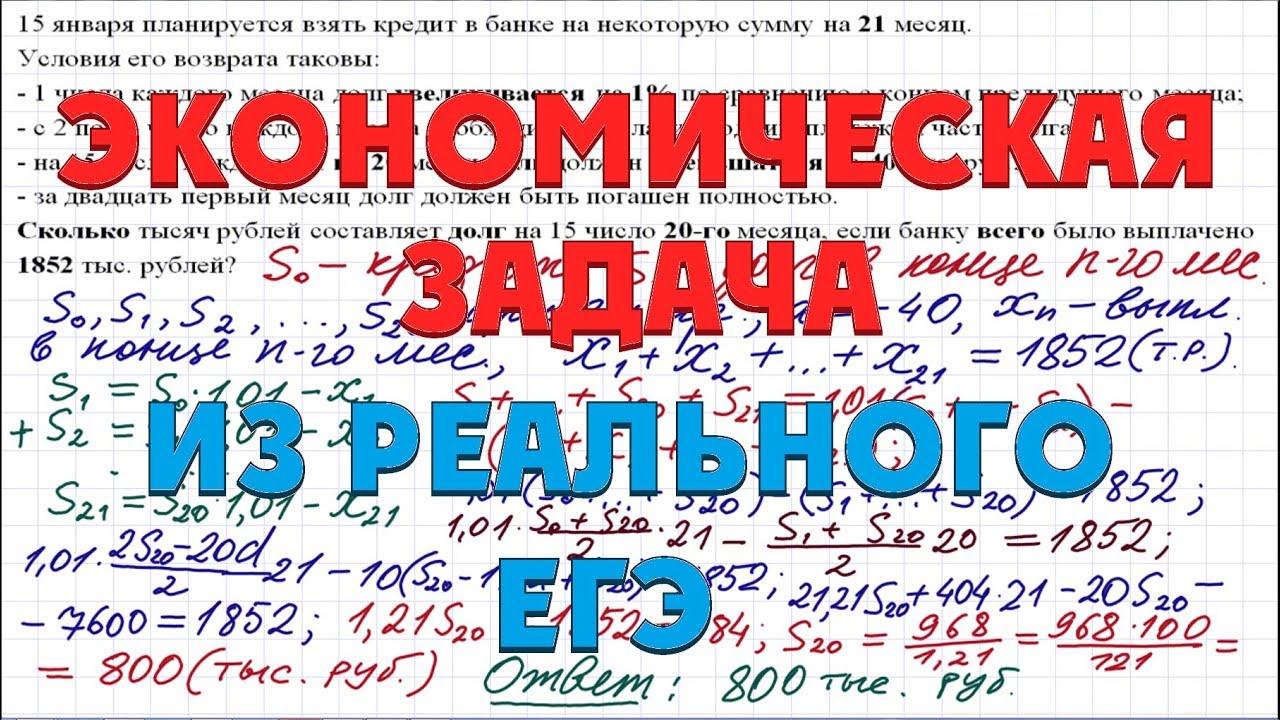 алексей решил взять кредит в банке 100 тысяч рублей на 4 месяца под 5 в договор потребительского кредита хоум кредит