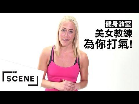 健身教室|美女教練為你打氣!強壯、性感、自信都是一體