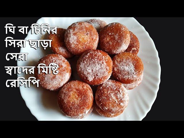 ঘি বা চিনির সিরা ছাড়া খুব কম উপকরনে তৈরি করে নিন সেরা স্বাদের এই মিষ্টি    Bengali Sweets Recipe   