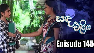 Sanda Eliya - සඳ එළිය Episode 145 | 10 - 10 - 2018 | Siyatha TV Thumbnail