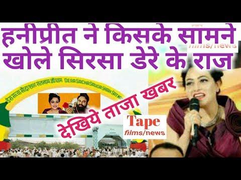 हनीप्रीेत ने खोले राज # honeypreet # Rakhi sawant # ram rahim news # current news update in hindi