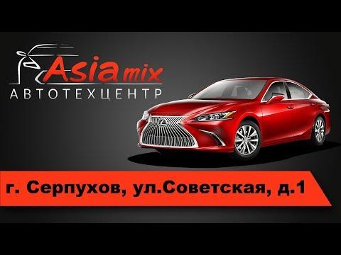 """Автосервис """"АзияМикс"""" г.Серпухов. Запчасти и ремонт корейских, японских и китайских автомобилей."""