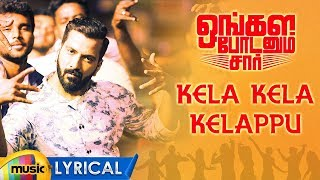 kela-kela-kelappu-full-al-song-ongala-podanum-sir-anthony-dasan-rejimon