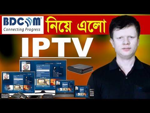 IPTV নিয়ে এলো