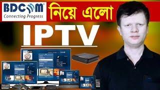 IPTV নিয়ে এলো BDCOM | Broadban…
