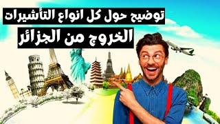 جديد التأشيرات و الرحلات من وإلى الجزائر