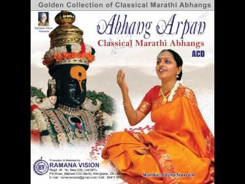 Abhana Arpan Classical Marathi Abhangs, Amha Ratran Dina Haricha Chinthana Song by Savitha Sriram