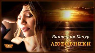Виктория Качур - Любовники | ОТ ВСЕЙ ДУШИ!