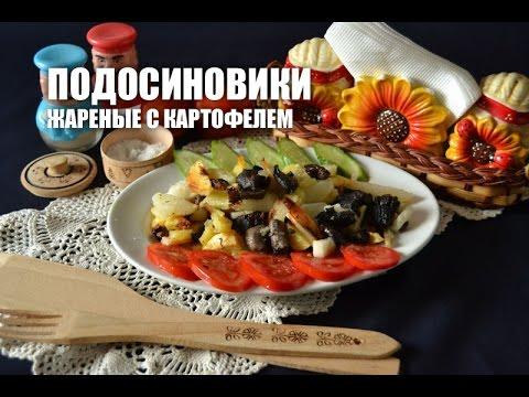 Подосиновики жаренные с картошкой — видео рецепт