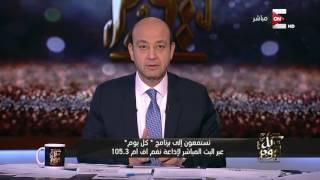 عمرو اديب: اؤيد قرار الدولة في عدم المساس لأسعار أدوية الأمراض المزمنة