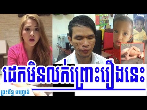 Khmer News Today | A Khmer Lady In Australia Cannot Sleep Because of Issue of a Torture Child
