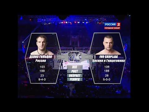Денис Гольцов vs. Иво Скопляк   Denis Goltsov vs. Ivo Skopljak   TKFC