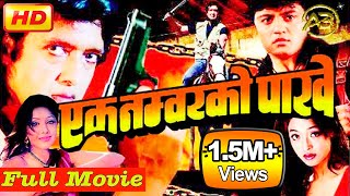 Nepali Full Movie Eak Numberko Pakhe | Rajesh Hamal | AB Pictures Farm | B.G Dali