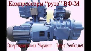 VF-M kompressorlar blowers