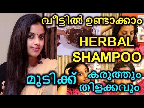 100% RESULT HOME MADE HERBAL SHAMPOO || Malayali Youtuber