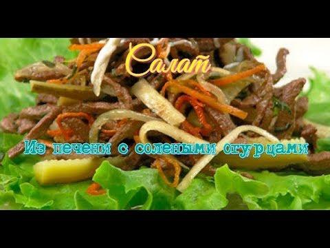 #Печеночный салат#  с морковью и солеными огурцами