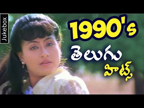 1990's Telugu Hit Video Songs || Jukebox