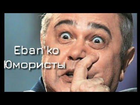 Ebanko Ебанько    Юмористы Про кривое зеркало  аншлаг
