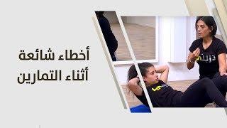 أخطاء شائعة أثناء التمارين - ريما