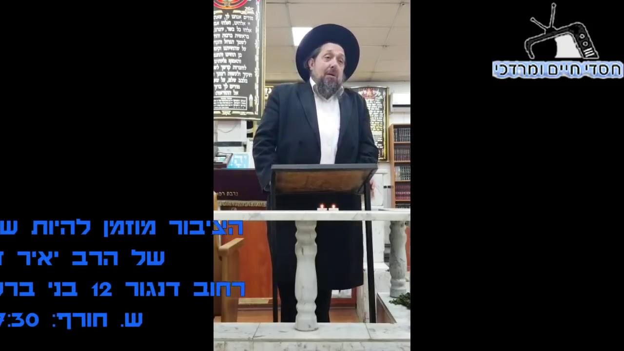 מדהים!!! נס גלוי!!! הרב מנדל ורבי שמעון בר יוחאי   הרב אהרון שטרן
