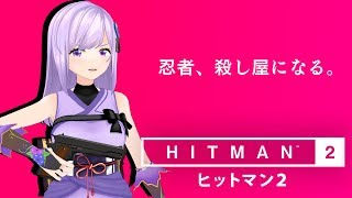 [LIVE] 【HITMAN2】忍者、殺し屋になる。【朝ノ瑠璃】