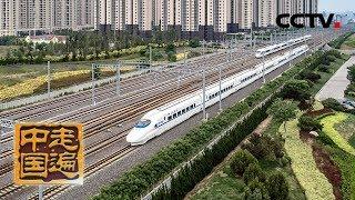 《走遍中国》 20190924 踏地而飞| CCTV中文国际