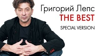 Download ГРИГОРИЙ ЛЕПС - THE BEST Mp3 and Videos