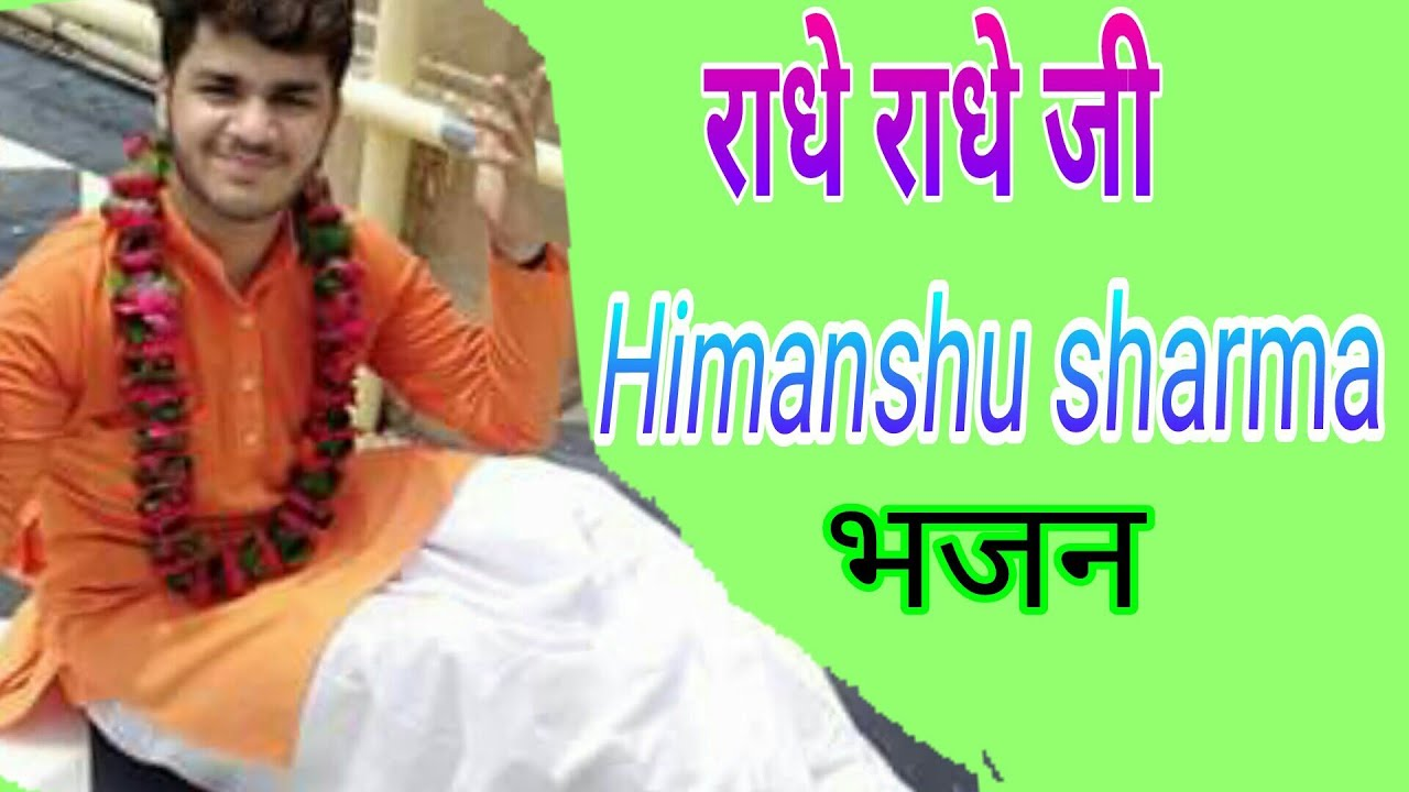Himanshu sharma ji radha Rani ka bhjn krte hue