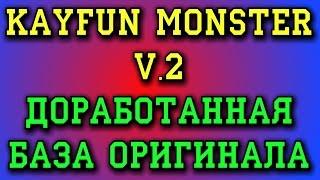 База Kayfun monster v2(Обзор доработанной базы Kayfun Monster v2. Как обгрейдить свой Кайфун на кальянную затяжку и первые впечатления...., 2016-02-08T19:34:56.000Z)
