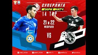 Париматч Суперлига 14 й тур Газпром ЮГРА Югорск Синара Екатеринбург Матч 2