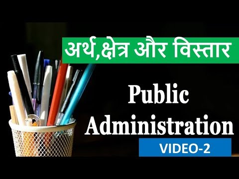 Meaning of public administration,क्षेत्र एवं विस्तार