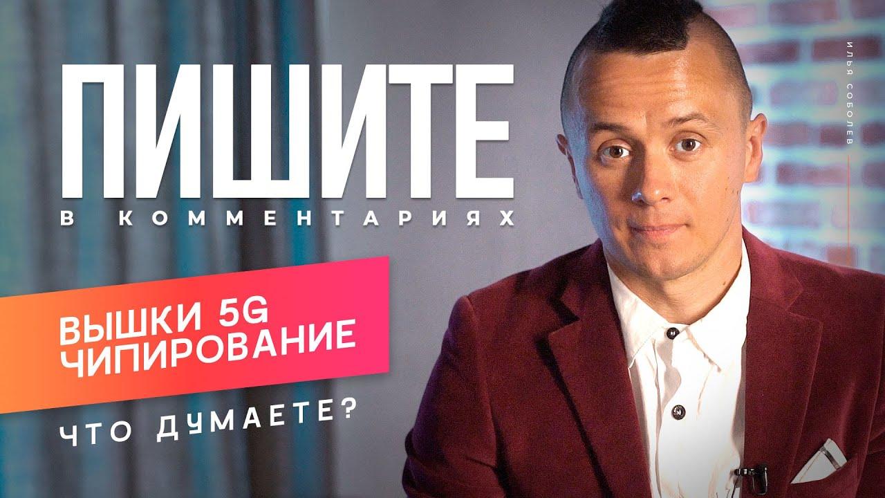 СЕТЬ 5G и чипирование. Соболев Илья.