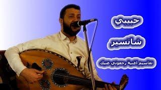 الاستاذ حمود السمه | فن لاينتهي من جماله | حبيبي شاتسير والقلب | 17 | 10 | 2019