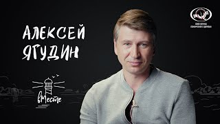 Алексей Ягудин для проекта вМесте