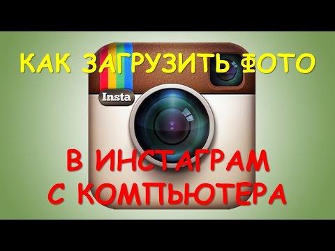 Как загрузить #фото в #инстаграм с компьютера без программ