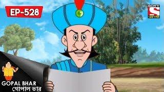 Gambar cover Gopal Bhar (Bangla) - গোপাল ভার) - Episode 528 - GupaDhaner Lobhe - 29th July , 2018