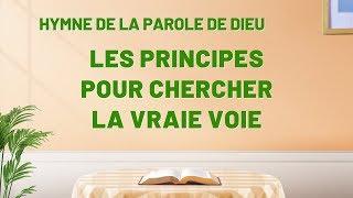 Chant chrétien avec paroles « Les principes pour chercher la vraie voie »