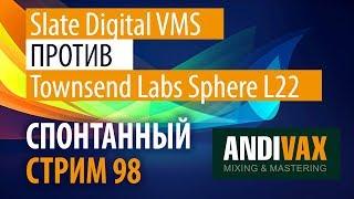 AV CC 98 - Slate VMS VS Townsend Labs Sphere L22 (битва титаников)