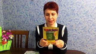 Выращивание арбузов.Продолжаем обзор семян арбузов и дынь
