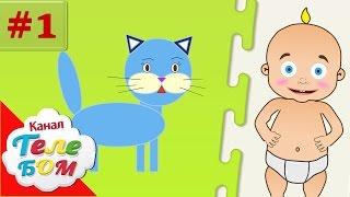 Развиваемся с Чубриком #1 - Делаем котика из фигур