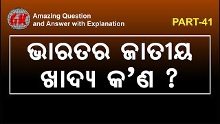 Download Interesting Questions With Answers In Odia 1 Dhega Quiz