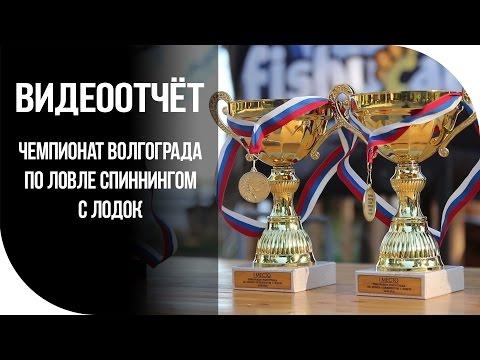 Чемпионат Волгограда по ловле спиннингом с лодок