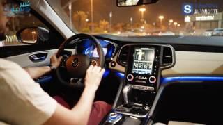 رينو تاليسمان Renault Talisman 2017 الجديدة برعاية ساماكو