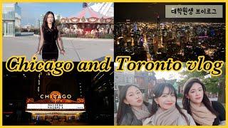 [여행 vlog] 해외여행 시카고 여행 토론토 여행 대…