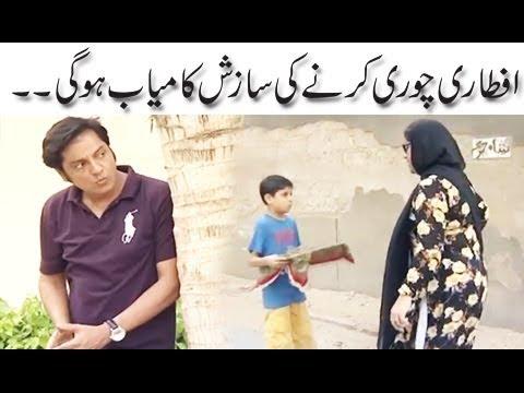 Iftari Chori Karnay Ki Sazish Kamiyab Hogi.. thumbnail