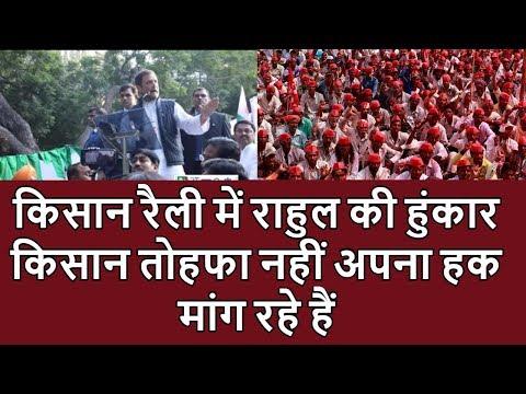 किसान मुक्ति मार्च Rahul Gandhi Addresses Mega Rally In Delhi किसान तोहफा नहीं अपना हक़ मांगता हैं