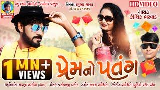 Prem No Patang | Kaushik Bharwad | New Gujarati Uttrayan Special Dj Song 2020