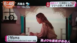 めざましテレビ  西野カナ♪Mama MV初公開  2018.11.28